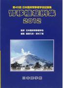 腎移植症例集 2012 第45回日本臨床腎移植学会記録集