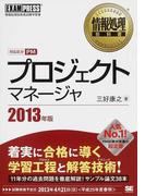 プロジェクトマネージャ 対応区分PM 情報処理技術者試験学習書 2013年版 (情報処理教科書)