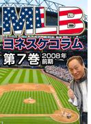 MLB夢舞台 ヨネスケコラム 第7巻:2008年前期