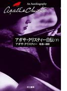 アガサ・クリスティー自伝(下)(クリスティー文庫)