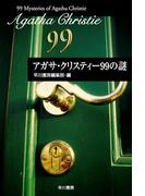 アガサ・クリスティー99の謎(クリスティー文庫)