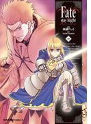 Fate/stay night(19)(角川コミックス・エース)