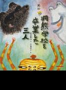 洞熊学校を卒業した三人 寓話 (ミキハウスの絵本)