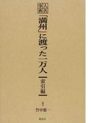 人名事典「満州」に渡った一万人 索引編