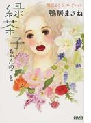 緑茶子ちゃんのこと (ホーム社漫画文庫 鴨居まさねコレクション)(ホーム社漫画文庫)