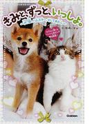 きみと、ずっと、いっしょ。 犬、猫、ハムスター、そしてあたし モデルに聞いたペットとあたしの♥な物語 (ピチレモンノベルズ)(ピチレモンノベルズ)