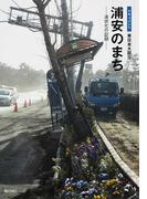 浦安のまち ドキュメント東日本大震災 液状化の記録