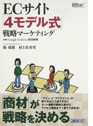 ECサイト「4モデル式」戦略マーケティング (WEB PROFESSIONAL)