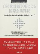 自社株対価TOBによる国際企業買収 クロスボーダーM&Aの新たな手法について (西村高等法務研究所叢書)