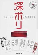 深ボリ ミュージシャン×芸人の、本音対談 ゲストとゲスト(テレビ朝日)のオフレコ話満載!
