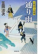 通り雨 (廣済堂文庫 特選時代小説 百姓侍人情剣)(廣済堂文庫)