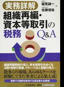 組織再編・資本等取引の税務Q&A 実務詳解