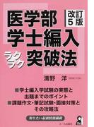 医学部学士編入ラクラク突破法 2012改訂5版 (YELL books)