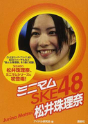 ミニマムSKE48松井珠理奈