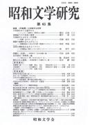 昭和文学研究 第65集 特集〈不条理〉に対峙する文学