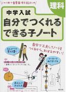 中学入試自分でつくれるできる子ノート理科
