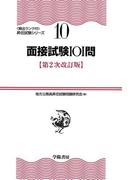 面接試験101問 第2次改訂版 (頻出ランク付・昇任試験シリーズ)