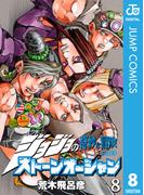 ジョジョの奇妙な冒険 第6部 モノクロ版 8(ジャンプコミックスDIGITAL)