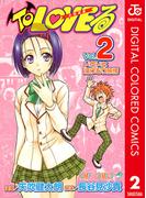 To LOVEる―とらぶる― カラー版 2(ジャンプコミックスDIGITAL)