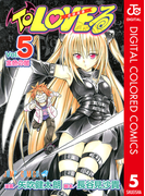 To LOVEる―とらぶる― カラー版 5(ジャンプコミックスDIGITAL)