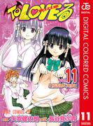 To LOVEる―とらぶる― カラー版 11(ジャンプコミックスDIGITAL)