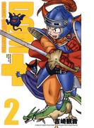 ドラゴンクエストモンスターズ+新装版2巻