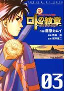 ドラゴンクエスト列伝 ロトの紋章~紋章を継ぐ者達へ~3巻(ヤングガンガンコミックス)