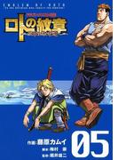 ドラゴンクエスト列伝 ロトの紋章~紋章を継ぐ者達へ~5巻(ヤングガンガンコミックス)