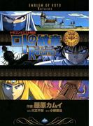 ドラゴンクエスト列伝 ロトの紋章 Returns(ヤングガンガンコミックス)