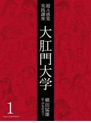 大肛門大学1(スナイパー文庫)