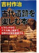 古代遺跡を楽しむ本(PHP文庫)