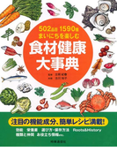 502品目1590種まいにちを楽しむ 食材健康大事典
