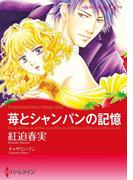 苺とシャンパンの記憶(ハーレクインコミックス)