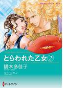 とらわれた乙女 2(ハーレクインコミックス)