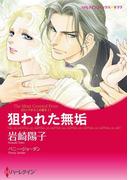 狙われた無垢(ハーレクインコミックス)