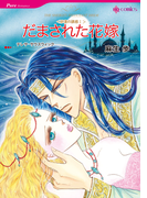 だまされた花嫁(フルカラー版)(ハーレクインコミックス)