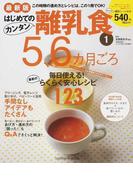 はじめてのカンタン離乳食 最新版 1 5、6カ月ごろ (GAKKEN HIT MOOK)