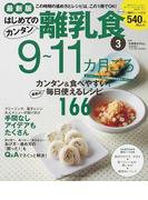 はじめてのカンタン離乳食 最新版 3 9〜11カ月ごろ (GAKKEN HIT MOOK)