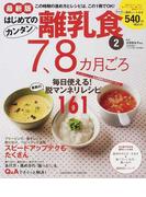 はじめてのカンタン離乳食 最新版 2 7、8カ月ごろ (GAKKEN HIT MOOK)