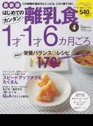 はじめてのカンタン離乳食 最新版 4 1才〜1才6カ月ごろ (GAKKEN HIT MOOK)