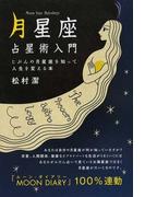 「月星座」占星術入門 じぶんの月星座を知って人生を変える本