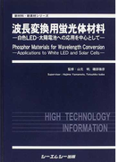 波長変換用蛍光体材料 白色LED・太陽電池への応用を中心として (新材料・新素材シリーズ)