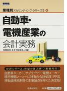 業種別アカウンティング・シリーズ 2−4 自動車・電機産業の会計実務