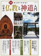 図解まとめてわかる!日本の仏教と神道入門 日本人として知っておきたい日本の宗教の基礎知識 (綜合ムック)