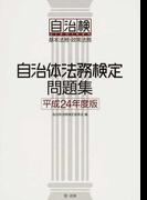自治体法務検定問題集 基本法務・政策法務 平成24年度版