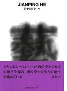 gggBooks 101 ジヤンピン・ヘ(世界のグラフィックデザイン)
