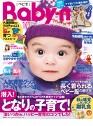 Baby-mo 2012年10月号
