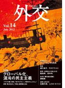 外交Vol.14