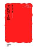 大災害と法(岩波新書)