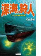 深海の狩人(歴史群像新書)